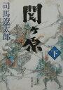 関ヶ原(下巻)改版 (新潮文庫) [ 司馬遼太郎 ]