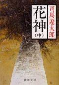 花神(中巻)改版