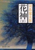 花神(下巻)改版