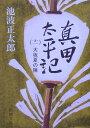 真田太平記(第11巻)改版 大坂夏の陣 (新潮文庫) [ 池波正太郎 ]