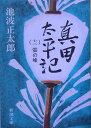 真田太平記(第12巻)改版 雲の峰 (新潮文庫) [ 池波正太郎 ]