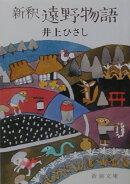 新釈遠野物語36刷改版