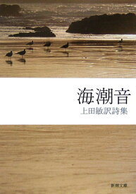 海潮音改版 上田敏訳詩集 (新潮文庫) [ 上田敏 ]