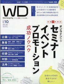 Web Designing (ウェブデザイニング) 2021年 10月号 [雑誌]