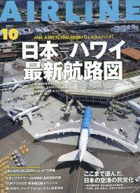 AIRLINE (エアライン) 2021年 10月号 [雑誌]