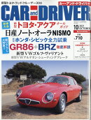 CAR and DRIVER (カー・アンド・ドライバー) 2021年 10月号 [雑誌]