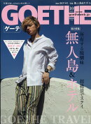 GOETHE (ゲーテ) 2021年 10月号 [雑誌]