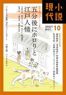 小説現代 2021年 10月号 [雑誌]