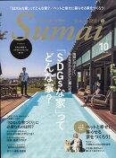 SUMAI no SEKKEI (住まいの設計) 2021年 10月号 [雑誌]