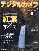 デジタルカメラマガジン 2021年 10月号 [雑誌]