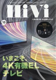 HiVi (ハイヴィ) 2021年 10月号 [雑誌]