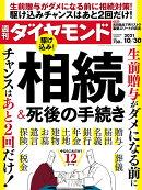 週刊ダイヤモンド 2021年 10/30号 [雑誌](駆け込み!相続&死後の手続き)