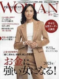 PRESIDENT WOMAN(プレジデント ウーマン) プレミア2021年秋号 2021年 10/28号 [雑誌]