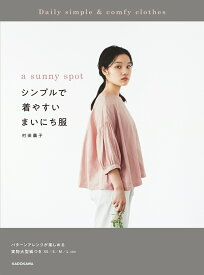 a sunny spot シンプルで着やすい まいにち服 [ 村田 繭子 ]