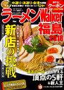 ラーメンWalker福島2018 ラーメンウォーカームック (ラーメンウォーカームック)