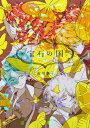 宝石の国(5) (アフタヌーンKC) [ 市川春子 ]