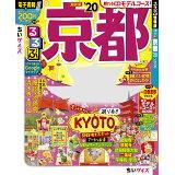 るるぶ京都ちいサイズ('20) (るるぶ情報版)