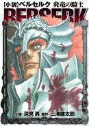小説 ベルセルク 炎竜の騎士