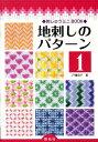 地刺しのパターン(1) 刺しゅうミニbook [ 戸塚貞子 ]