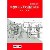 手巻ウインチの設計改訂版 (機械設計法シリーズ)