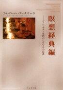 瞑想経典編
