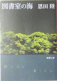図書室の海 (新潮文庫) [ 恩田陸 ]