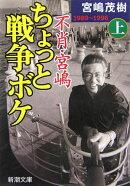 不肖・宮嶋ちょっと戦争ボケ(上(1989〜1996))