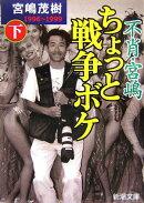 不肖・宮嶋ちょっと戦争ボケ(下(1996〜1999))