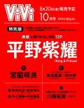 【予約】表紙違い版 増刊ViVi (ヴィヴィ) 2021年 10月号 [雑誌]