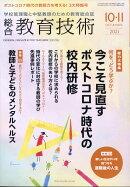 総合教育技術 2021年 10月号 [雑誌]