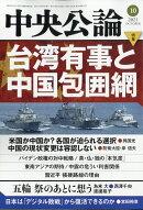 中央公論 2021年 10月号 [雑誌]