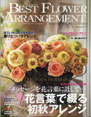 BEST FLOWER ARRANGEMENT (ベストフラワーアレンジメント) 2021年 10月号 [雑誌]