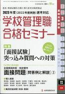 別冊 教職研修 2021年 10月号 [雑誌]