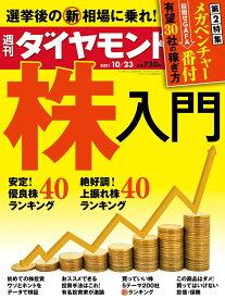 週刊ダイヤモンド 2021年 10/23号 [雑誌] (株入門)