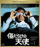 傷だらけの天使 Vol.1【Blu-ray】