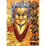キングダム(21) (ヤングジャンプコミックス)
