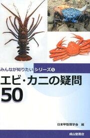 エビ・カニの疑問50 (みんなが知りたいシリーズ) [ 日本甲殻類学会 ]
