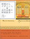 図案からデザインへ 近代京都の図案教育 [ 並木誠士 ]