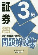 銀行業務検定試験証券3級問題解説集(2020年10月受験用)