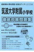 筑波大学附属小学校徹底対策問題集(平成30年度版)