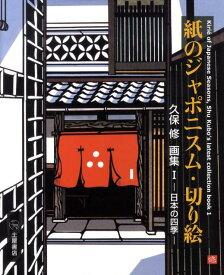 紙のジャポニスム・切り絵(1) 久保修画集 日本の四季 [ 久保修 ]