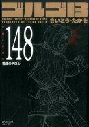 ゴルゴ13(volume 148)