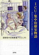 ICU・集中治療室物語