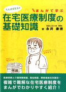 たんぽぽ先生の在宅医療制度の基礎知識