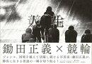 【バーゲン本】競輪×人生