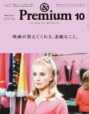 & Premium (アンド プレミアム) 2021年 10月号 [雑誌]