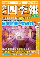 会社四季報 ワイド版 2021年4集・秋号 [雑誌]