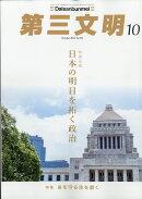 第三文明 2021年 10月号 [雑誌]