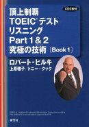 【謝恩価格本】頂上制覇 TOEICRテスト リスニングPart1&2 究極の技術 [BOOK 1]