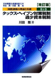 国際課税の理論と実務(第4巻)改訂版 タックス・ヘイブン対策税制/過少資本税制 [ 本庄資 ]